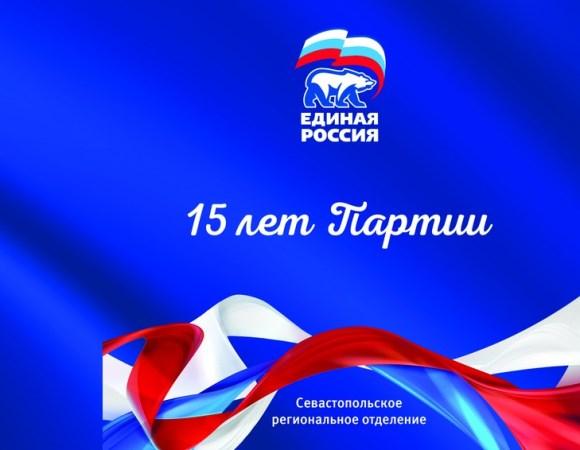 Поздравления единой россии 35