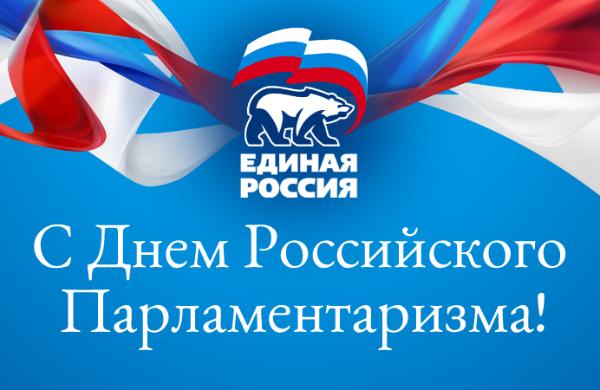 Поздравление с днём парламентаризма