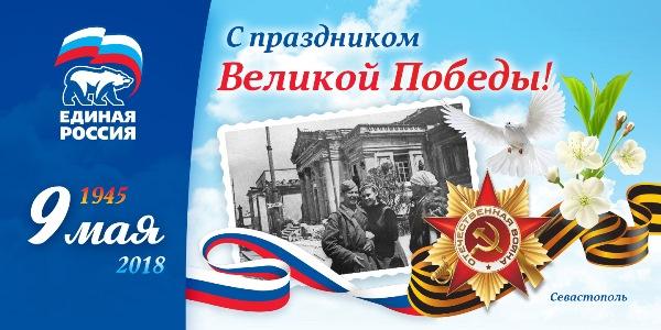 Валентинки, открытки с днем победы севастополь